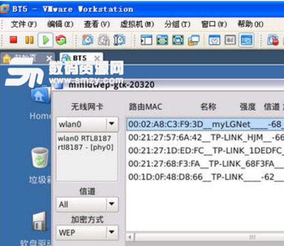 bt5软件免费版下载 串口调试 v1.0 最新版