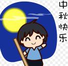 中秋节跟风表情包