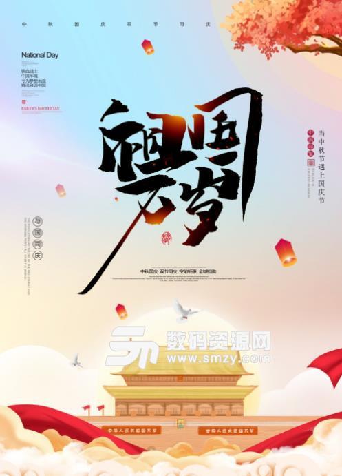 2018国庆节素材包免费版(含ppt/海报psd/免抠图png)