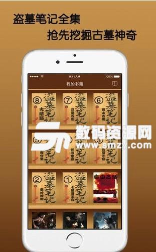 成功男士必看的书iPhone版