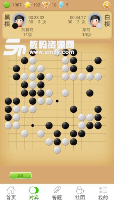 莲香弈围棋app截图