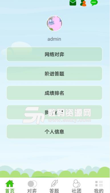 莲香弈围棋app下载
