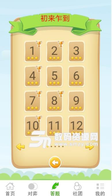 莲香弈围棋app