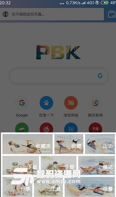 天真app官方版