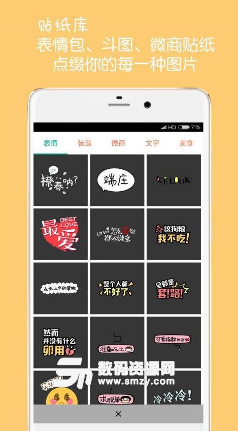 图片加文字app_图片加字软件app