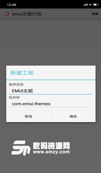 emui主题打包app