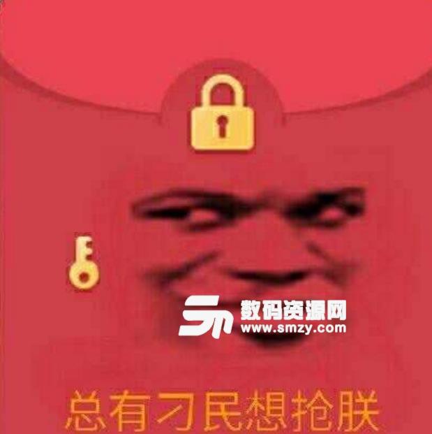 微信假表情表情大全版卡通图片微笑红包包电脑服务图片