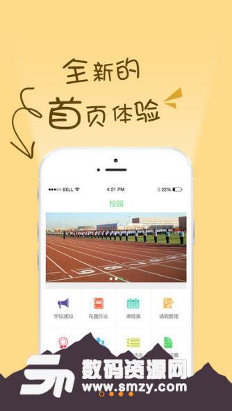 e校畅通避免费app下载