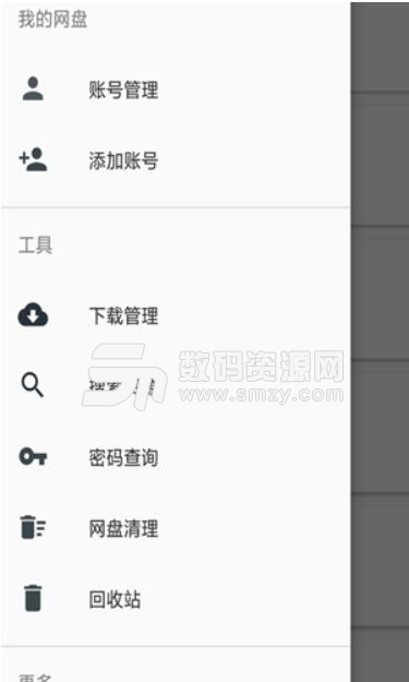 百毒云app