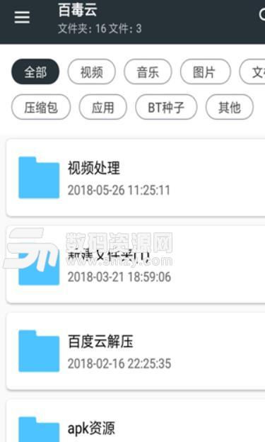 百毒云app不限速