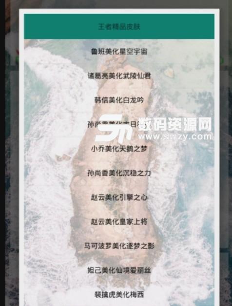 王者荣耀换肤美化app