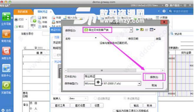 金万维异速联客户端mac版