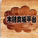木材商城安卓版