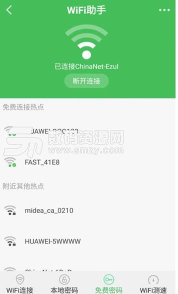 wifi密码读取大师安卓版图片