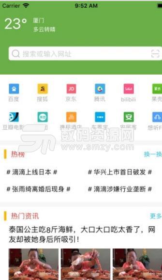 多多浏览器app正式版