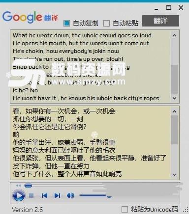 Google翻译免费版