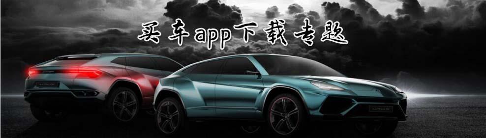 买车app下载专题