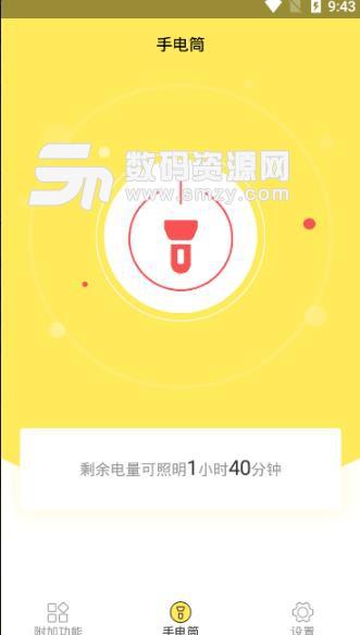 手电王APP安卓最新版