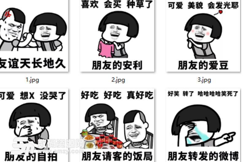 回馈朋友的安利表情包(反安利的表情) 正式版