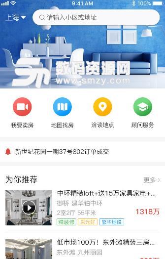 心家app(二手房交易平台) v1.0.21 安卓手机版