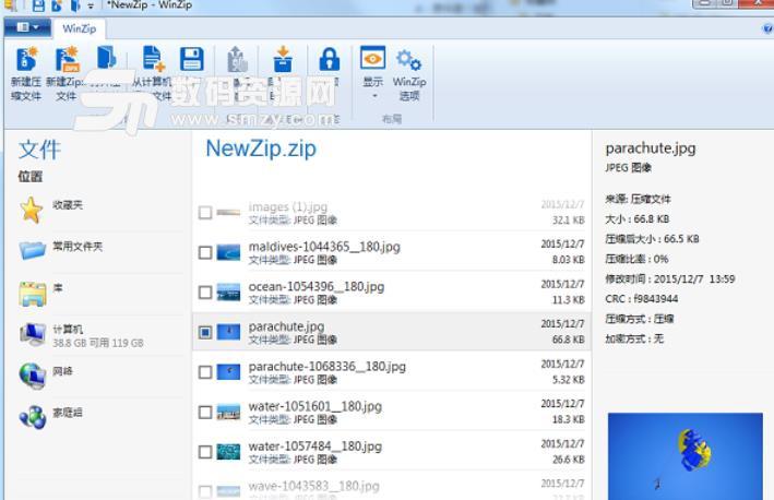 WinZip22.5 Pro注冊版