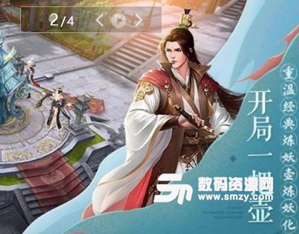 腾讯轩辕剑online安卓免费版