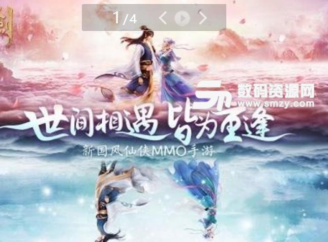 腾讯轩辕剑online安卓最新版