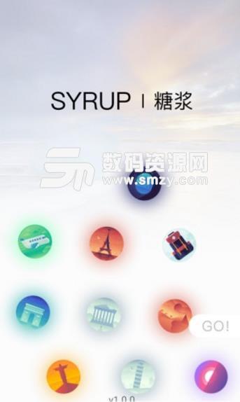 糖浆app安卓版下载
