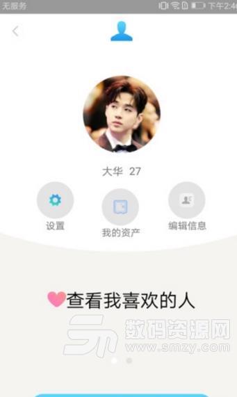 糖浆app安卓版