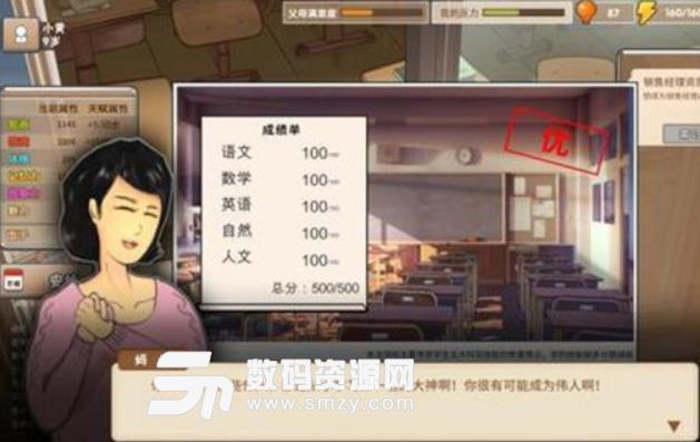 中国式家长工作收益表一览介绍