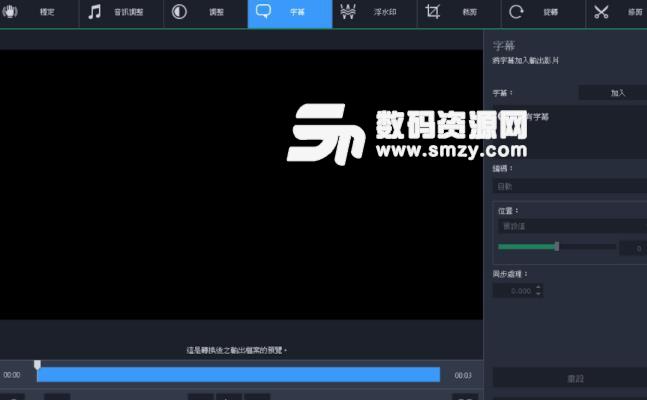 Movavi Video Suit2018注册中文版