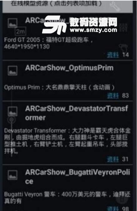 arcarshow最新版截图