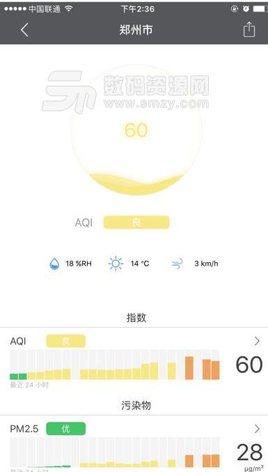 空气电台app截图