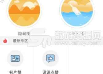 小妖精爱美化app手机版