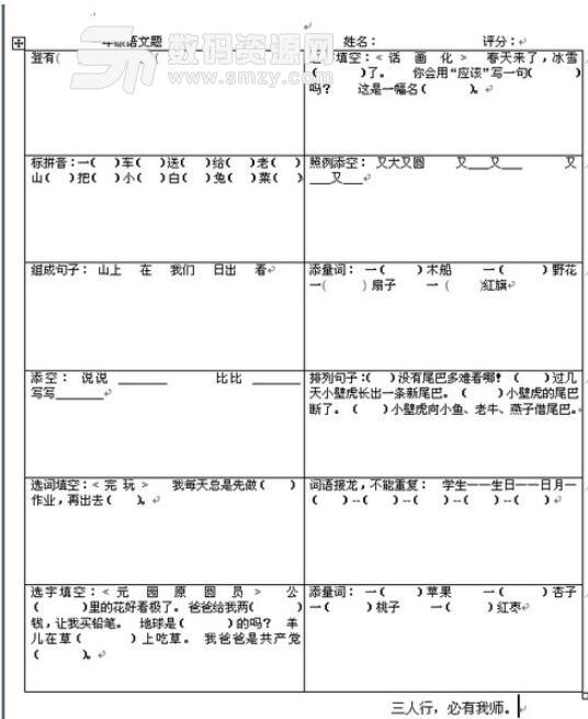 小学语文作业生成器免费版