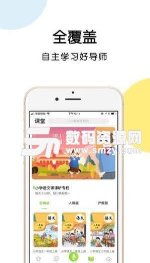 蝌蚪朗读app苹果版