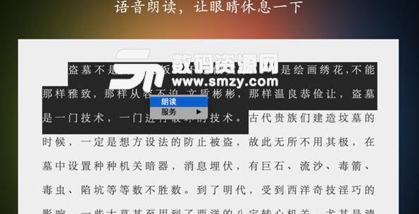 百读不厌mac版特色