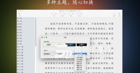 百读不厌mac版