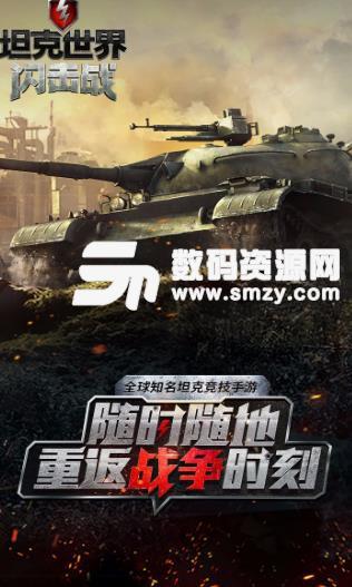 坦克世界闪击战安卓版特色