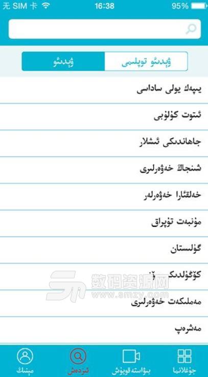 中国网路电视_中国维吾尔语网络电视台(手机网络电视) v4.3.2 安卓版