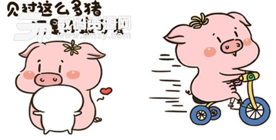 猪肉肉表情包高清版(可爱小猪表情) 无水印版