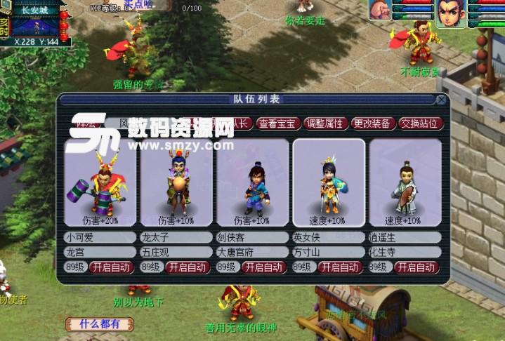 梦幻西游单机版破解版 梦幻西游单机版2018下载最完善版
