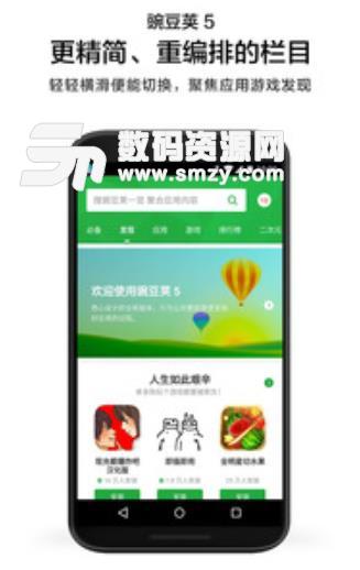 豌豆莢app(應用市場) v5.75.21 最新版