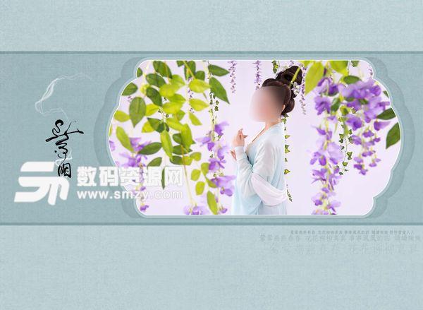 写真相册模板 紫胭 05