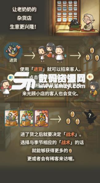 昭和杂货店物语3ios中文版