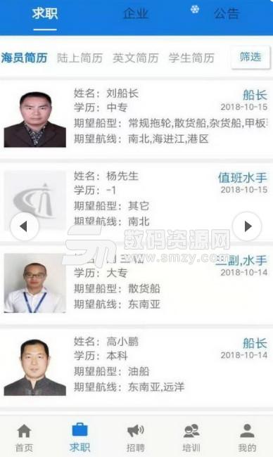 中国海员之家介绍
