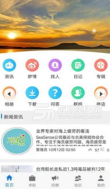 中国海员之家安卓版