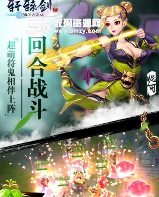 轩辕剑3手游修改器安卓版截图