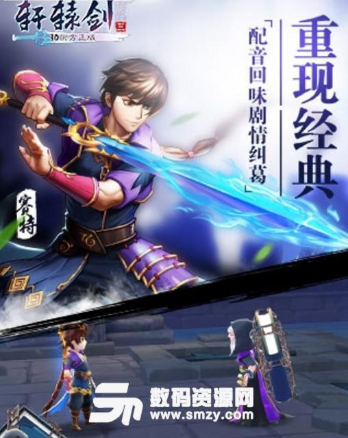轩辕剑3手游修改器安卓最新版