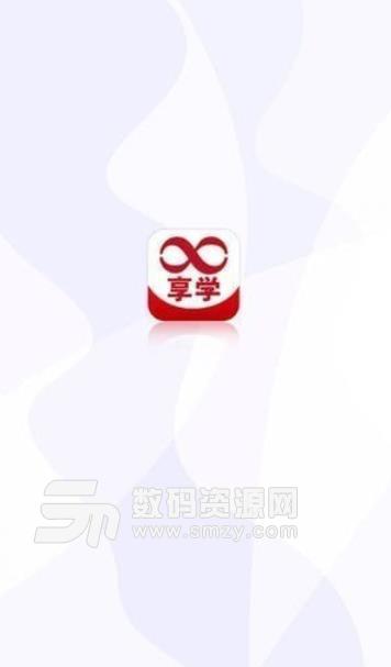 享学云app苹果版截图